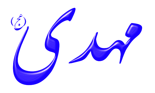 Alinn Imam Mahdi-As Clipart png free, Alinn Imam Mahdi-As transparent png